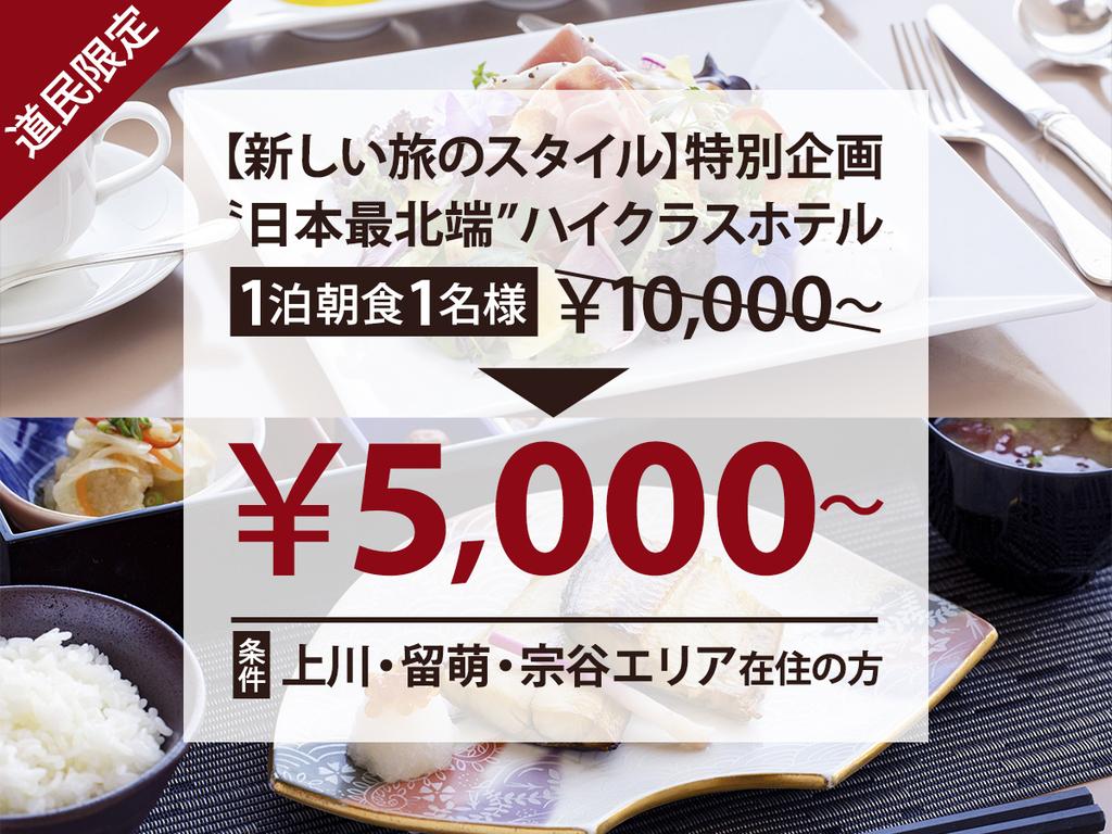 ★新しい旅のスタイル★選べる朝食