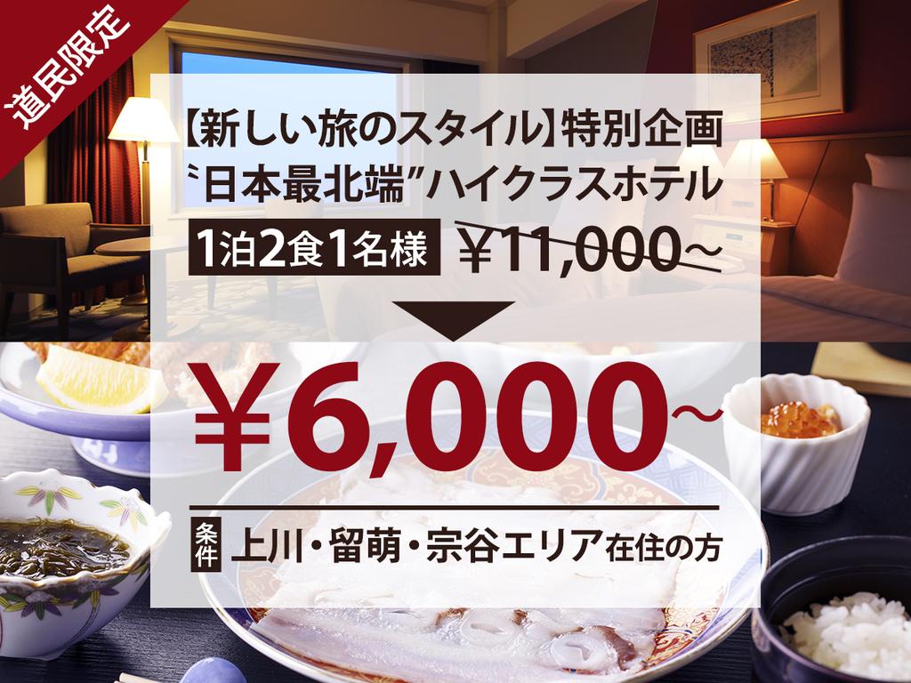 ★新しい旅のスタイル★宗谷会席
