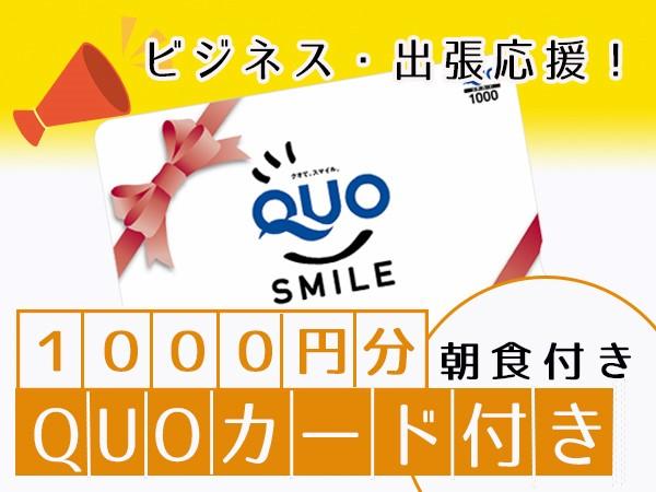 QUO付きプラン(朝食付き)