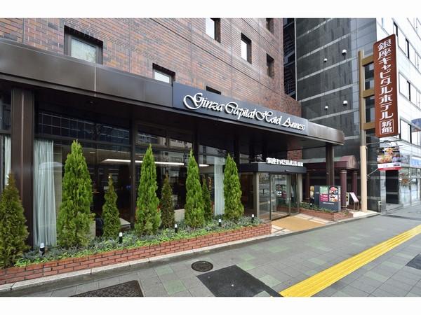 銀座キャピタルホテル 新館