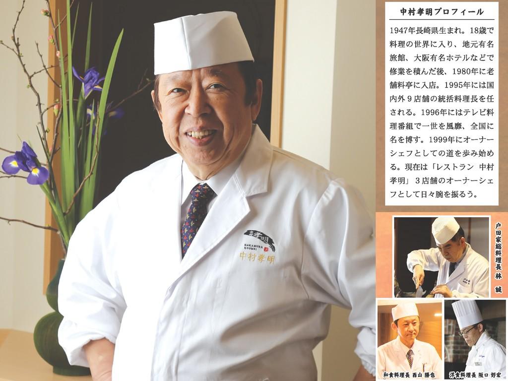 9月3日(火)和の鉄人中村孝明氏を招いて戸田家料理長と再会の饗宴