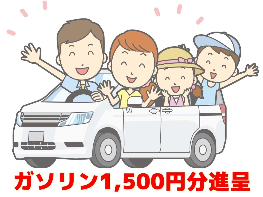 ガソリン給油券1,500円分をプレゼント!