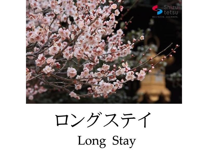 【ロングステイ】15時〜翌18時までの最大27時間滞在OK♪お寝坊さんや翌日も京都観光をしはる方へ☆