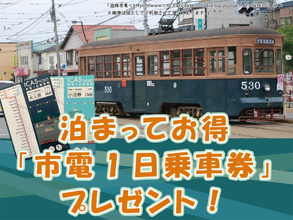 特典として市電一日乗車券をプレゼントいたします♪函館観光に便利なプランです★