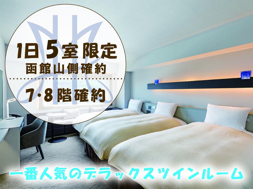 1日5室限定!函館山側確約☆人気のデラックスツインルームにお得に泊まろう!(7・8階指定)
