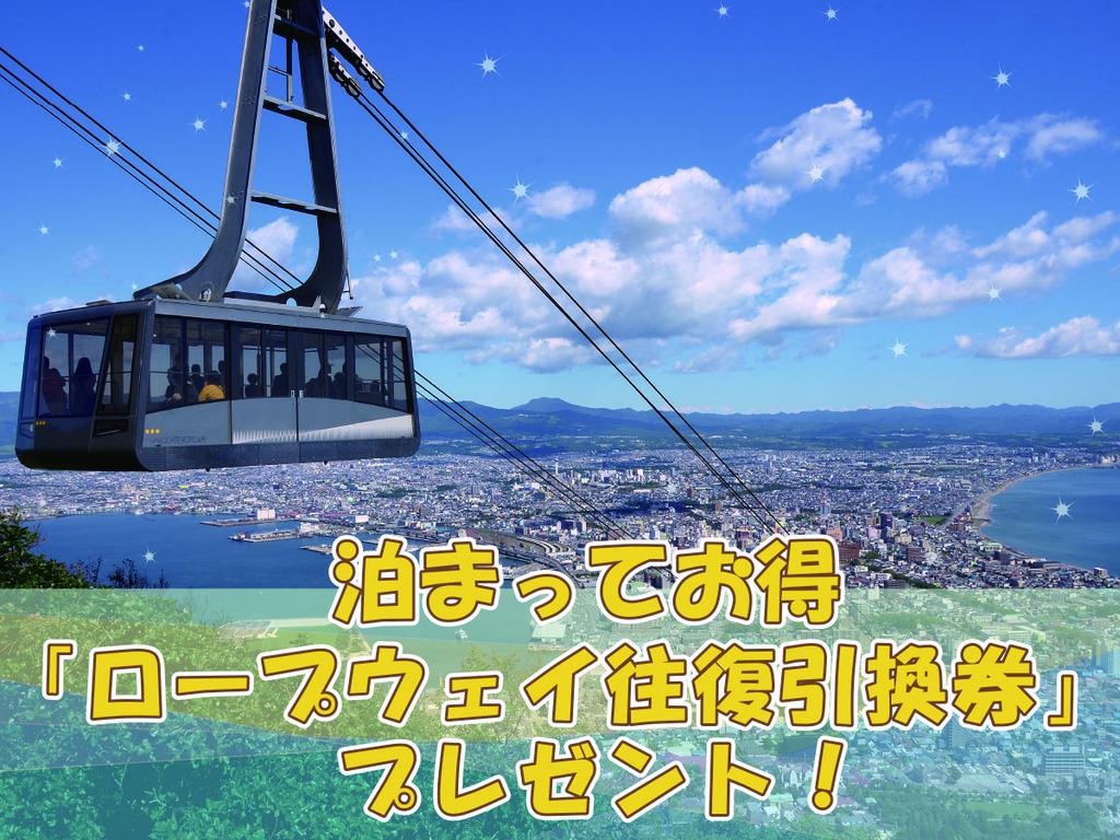 函館山観光にオススメ!函館山ロープウェイ往復引換券をプレゼント致します!