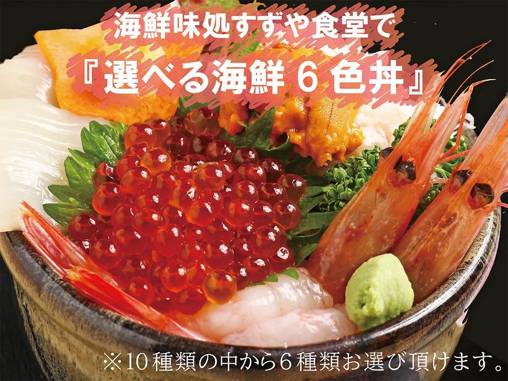 海鮮味処ずずや食堂で「選べる海鮮6色丼」