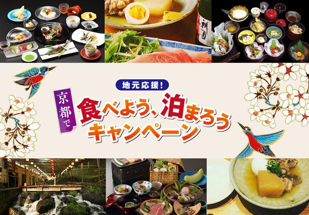 ★地元応援!京都で食べよう、泊まろうキャンペーン