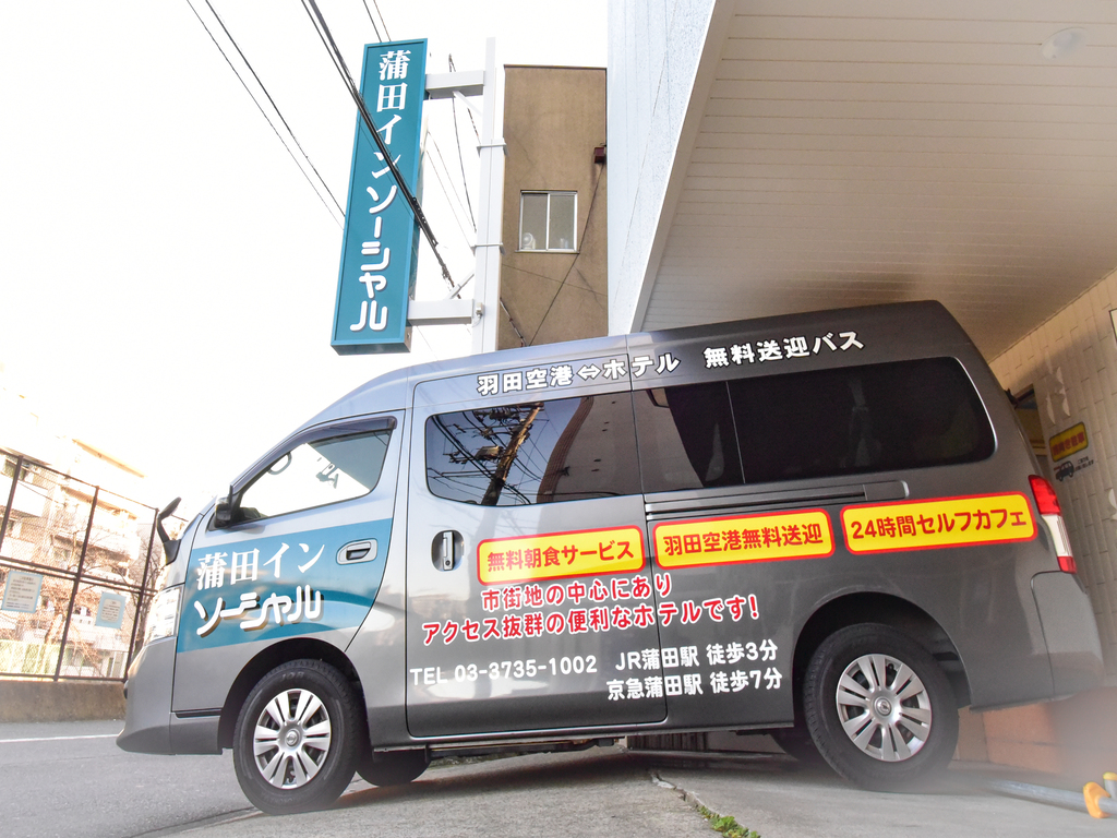 羽田空港⇔ホテル 無料送迎バス
