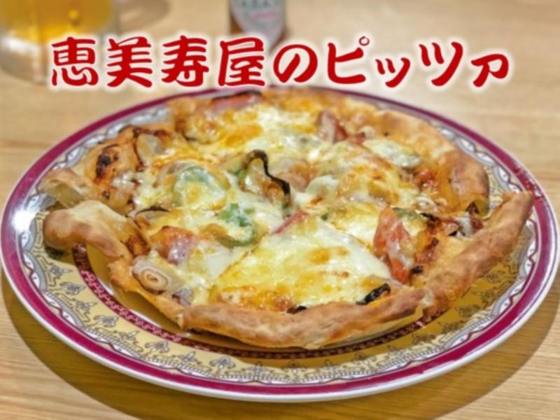 【恵美寿屋】昔懐かしいピザが自慢