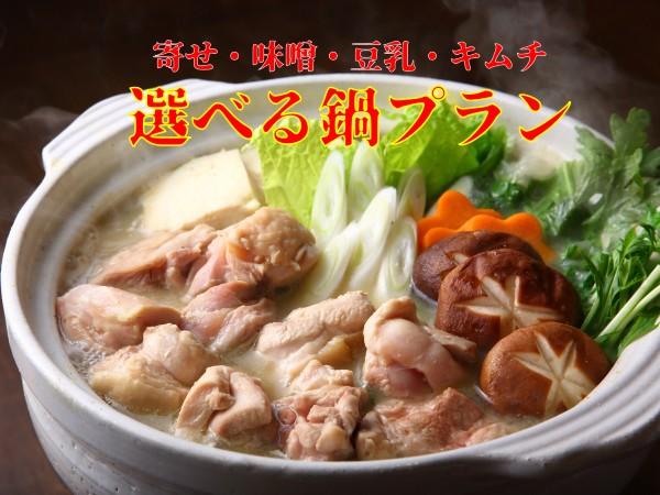 【冬季限定】選べる鍋プラン