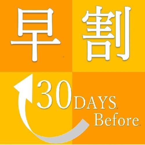 30日前の予約がお得!