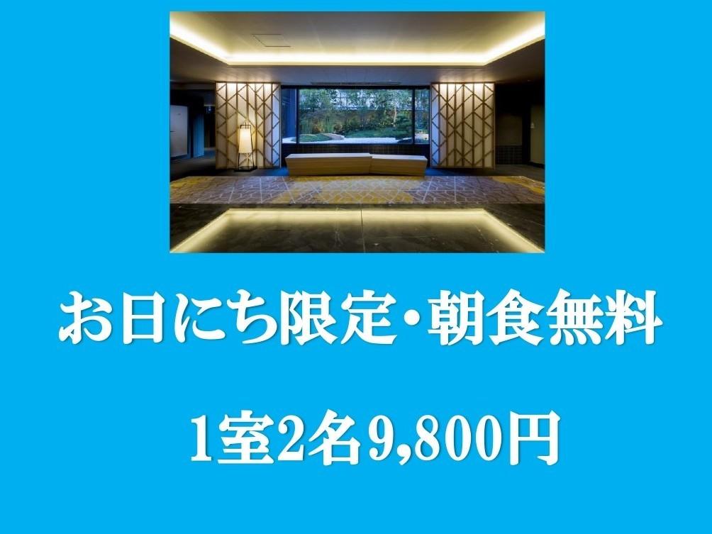お日にち限定・朝食無料、1室2名9800円