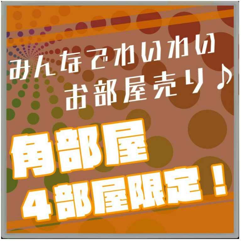 角部屋プラン4室限定!