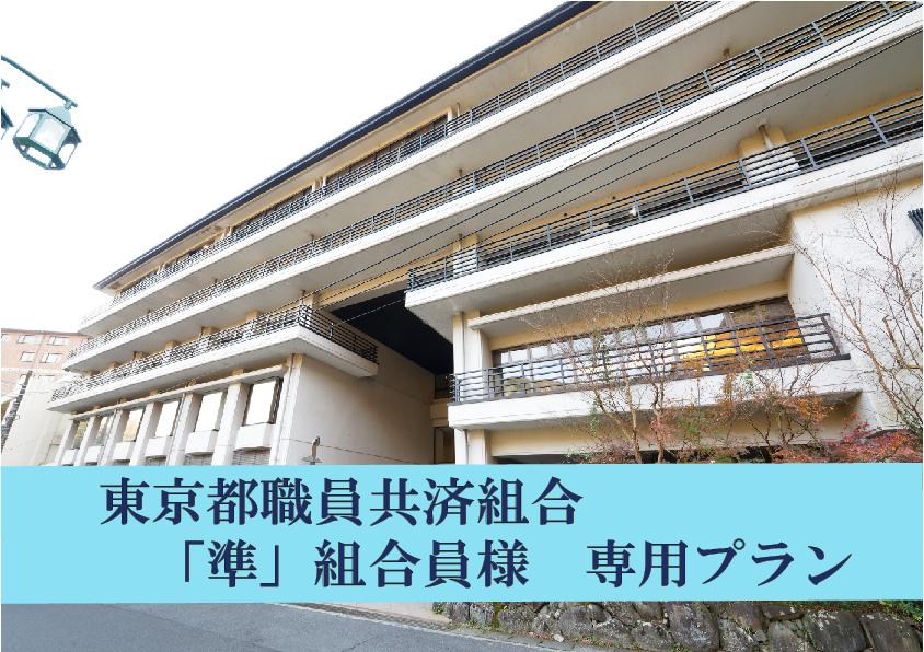 東京都職員共済組合準組合員団体様用プランです