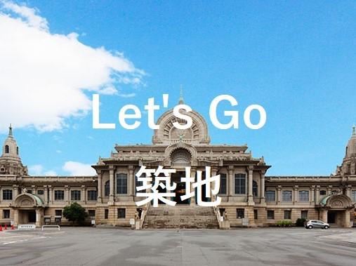 Let's Go 築地