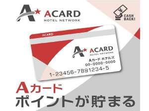 Aカード1