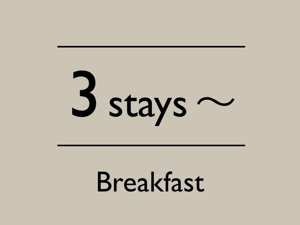 3連泊:朝食付