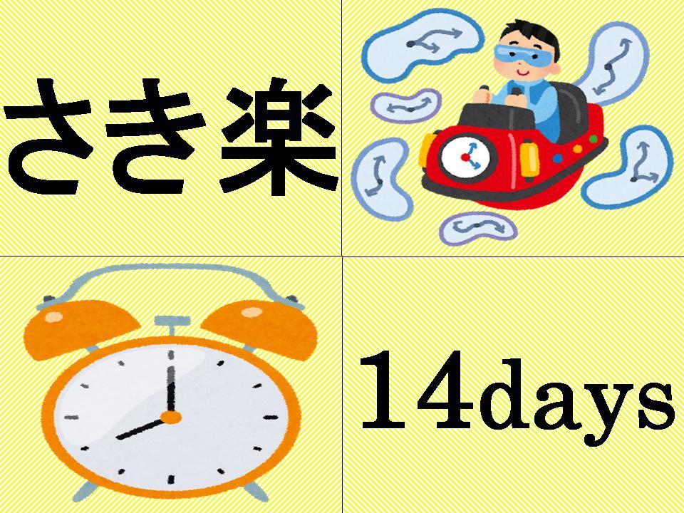 ●さき楽14●お得なシンプルSTAYプラン