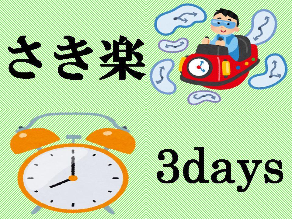 ★さき楽3★お得なシンプルSTAYプラン