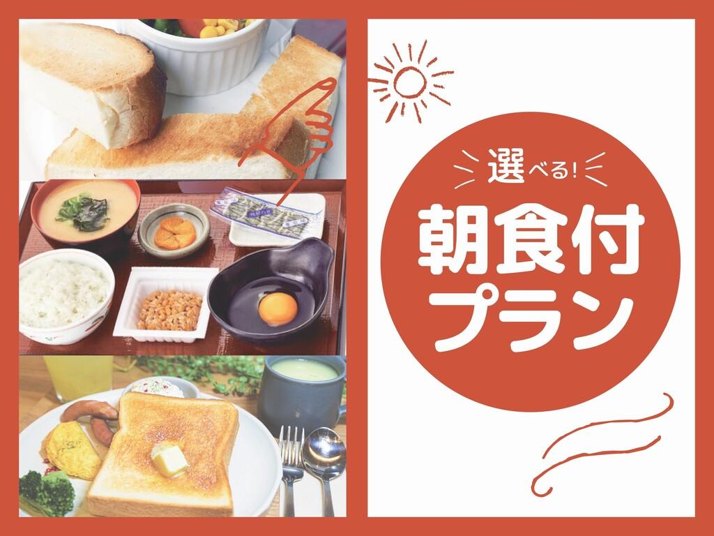 選べる朝食プランver1