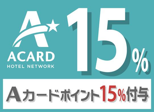 Aカードポイント15%付与