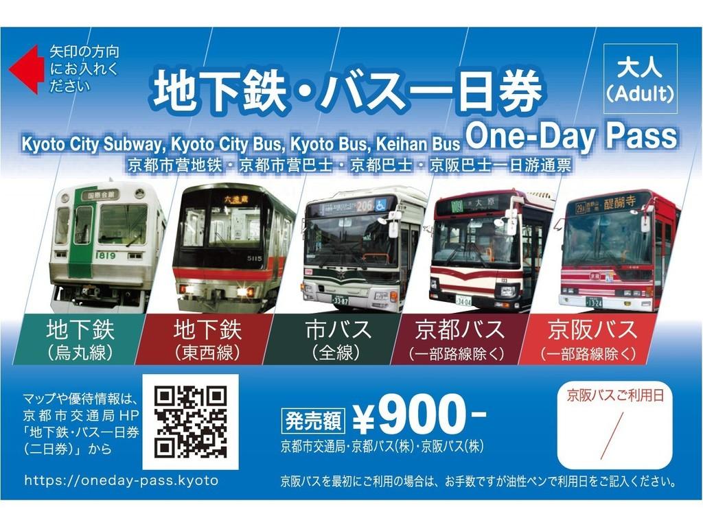地下鉄バス一日券