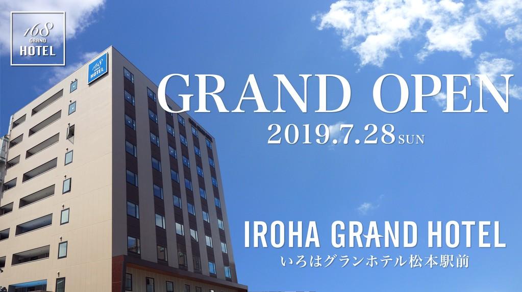 7月28日 GRAND OPEN!