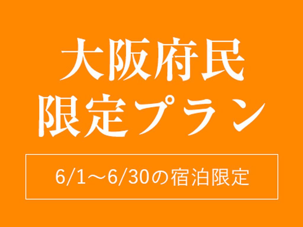 大阪府民限定