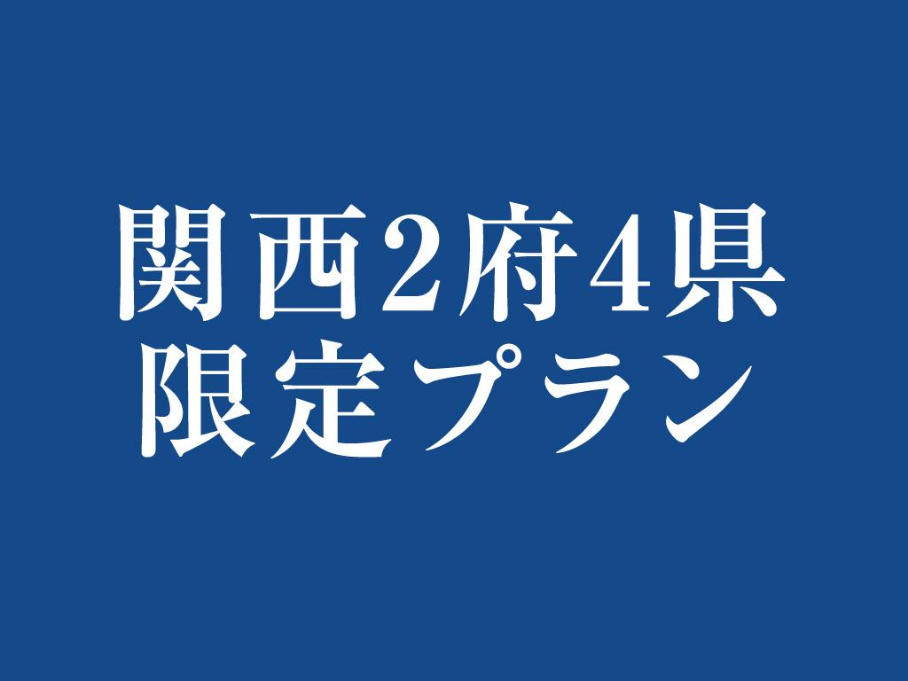 関西2府4県プラン
