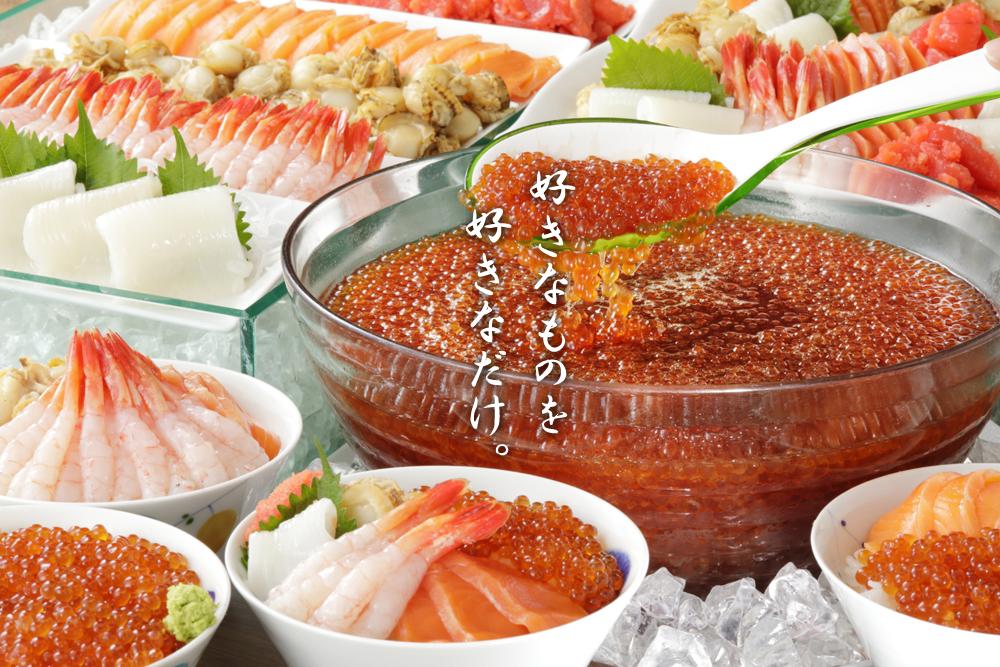 お好きなものをお好きなだけ♪オリジナル海鮮丼をお愉しみください