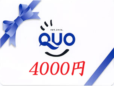 QUOカード4000円