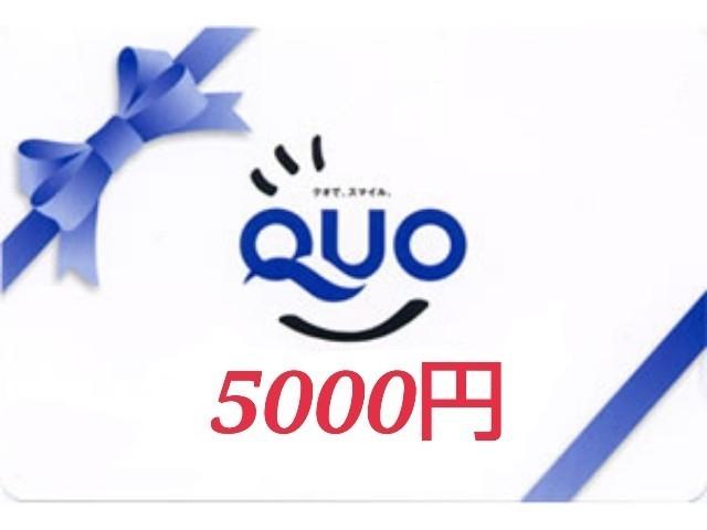 QUO5000円