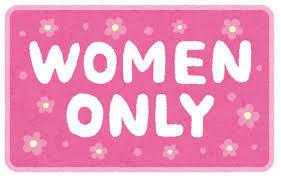 女性限定プラン