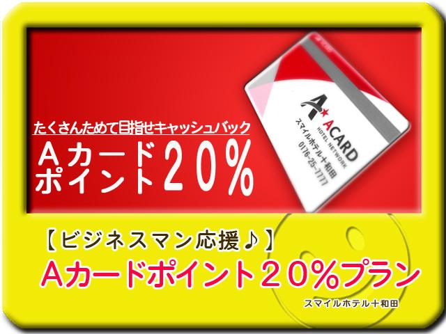 Aカード20%プラン