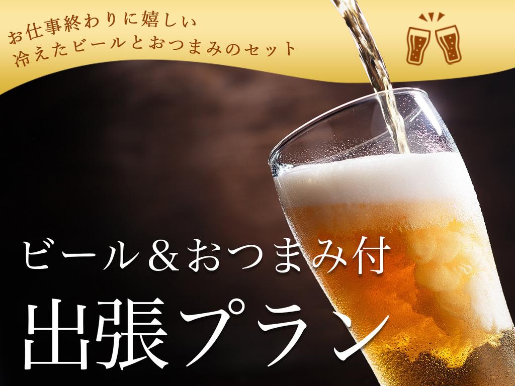 仕事のあとに冷たいビールはいかが?