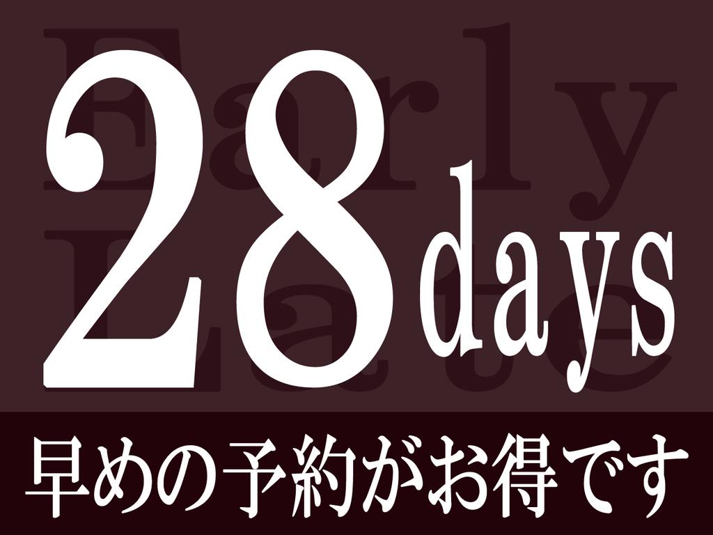 【28日前まで】早期予約プラン