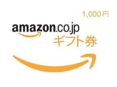 Amazonギフト券1,000円付き