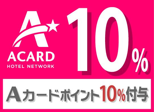 Aカードポイント10%!