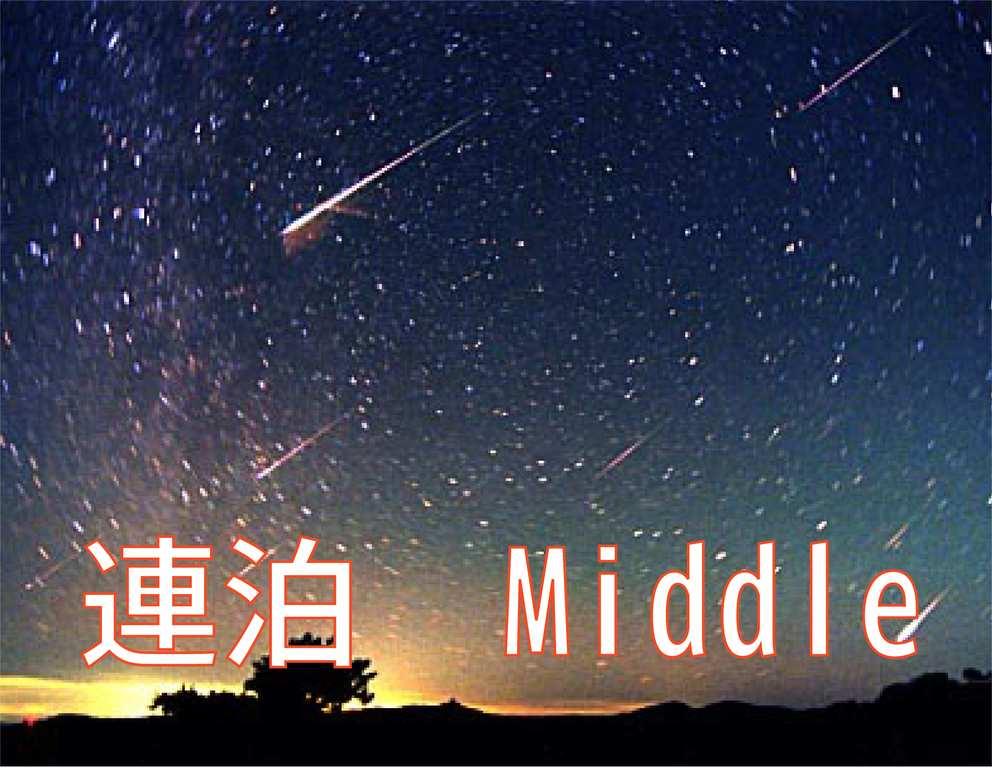 連泊Middle