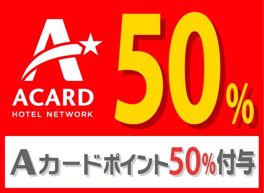 Aカードポイント50%