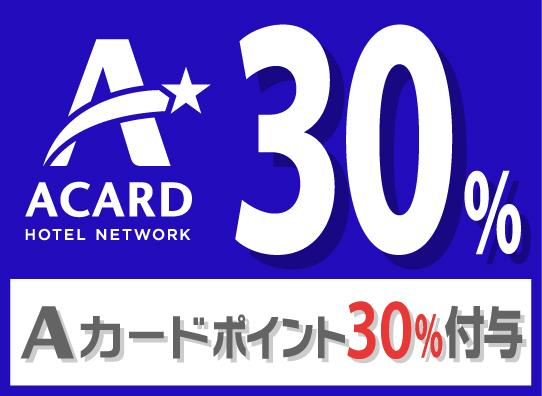 Aカードポイント30%