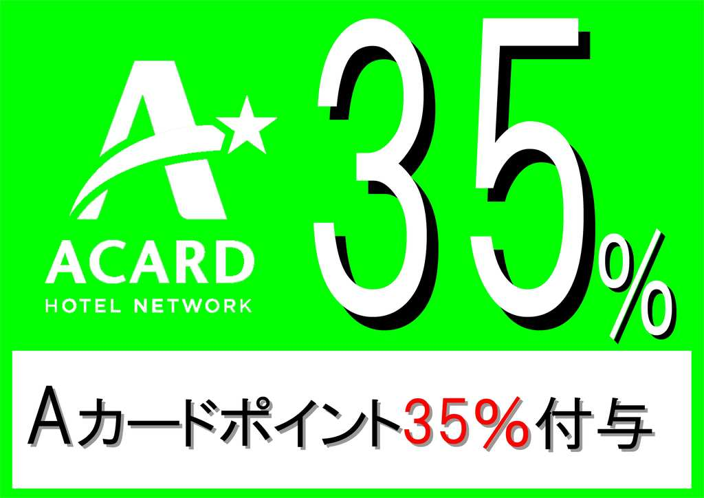 Aカードポイント35%