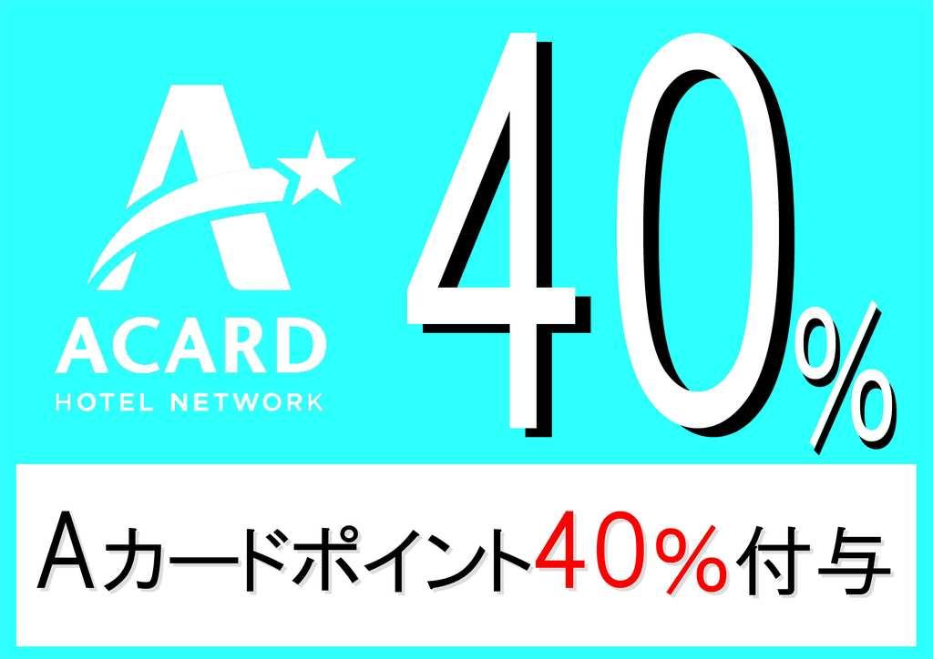 Aカードポイント40%
