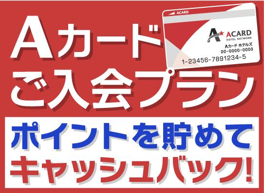 Aカードご入会プラン