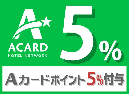 Aカードポイント5%付与♪