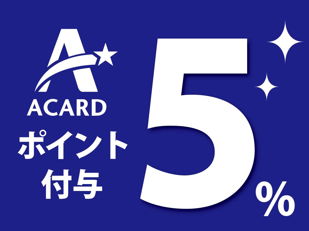 ACARD ポイント5%