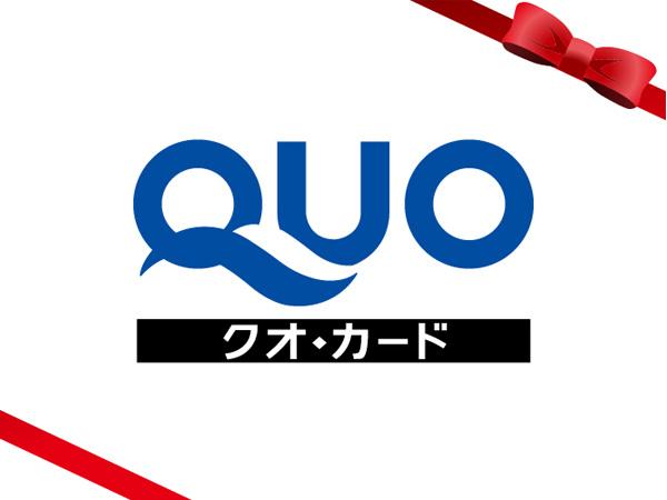 QUOカード付きのお得なプラン♪