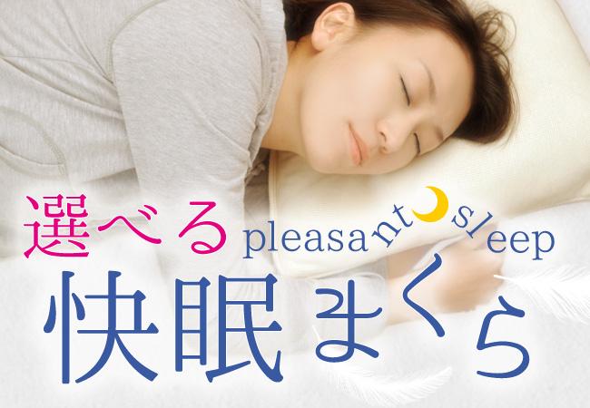 ぐっすり快眠サポート♪お好みで選べる3つの枕