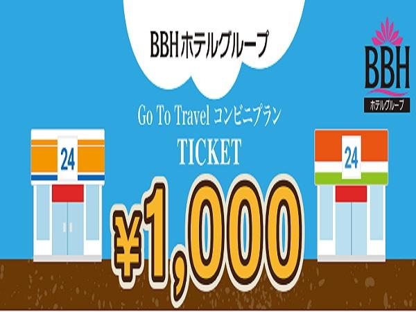 近隣コンビニ限定で使える利用券1,000円